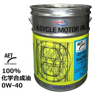 AZ CER-997 4輪用 エンジンオイル 20L 0W-40 SN 【RACING AET】 PAO+ESTER 100%化学合成油 自動車用 モーターオイル PAO+エステルオイル 0W40