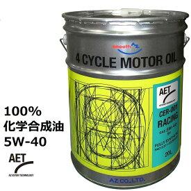 AZ CER-001 4輪用 エンジンオイル 20L 5W-40/SN RACING AET 100%化学合成油 PAO(G4)+ESTER(G5) 自動車用 モーターオイル