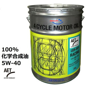 AZ CER-001 4輪用 エンジンオイル 20L 5W-40 SN【RACING AET】PAO+ESTER 100%化学合成油 自動車用 モーターオイル PAO+エステルオイル