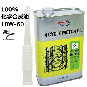 AZ CER-002 4輪用 エンジンオイル 1L 10W-60 SN【RACING AET】PAO+ESTER 100%化学合成油 自動車用 モーターオイル PAO+エステルオイル 10W60