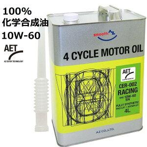 AZ CER-002 4輪用 エンジンオイル 4L 10W-60/SN RACING AET 100%化学合成油 PAO(G4)+ESTER(G5) 自動車用 モーターオイル