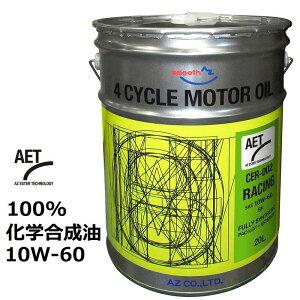 AZ CER-002 4輪用 エンジンオイル 20L 10W-60 SN【RACING AET】PAO+ESTER 100%化学合成油 自動車用 モーターオイル PAO+エステルオイル