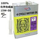 AZ CER-999 4輪用 エンジンオイル 4L 15W-50/SN RACING AET 100%化学合成油 PAO(G4)+ESTER(G5) 自動車用 モーターオイル