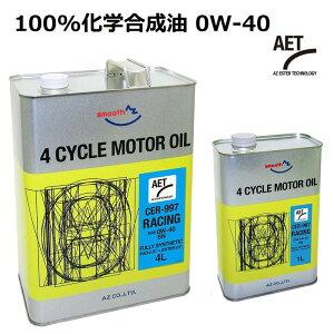 AZ CER-997 4輪用 エンジンオイル 5L 0W-40/SN RACING AET 100%化学合成油 PAO(G4)+ESTER(G5) 自動車用 モーターオイル(4L缶+1L缶)