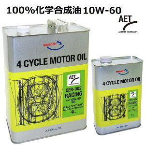 AZ CER-002 4輪用 エンジンオイル 5L 10W-60 SN【RACING AET】PAO+ESTER 100%化学合成油 自動車用 モーターオイル PAO+エステルオイル (4L缶+1L缶)