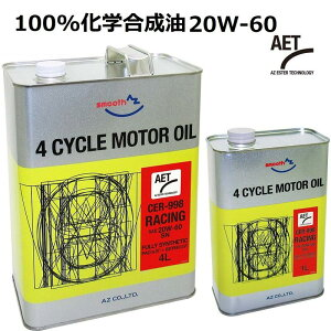 AZ CER-998 4輪用 エンジンオイル 5L 20W-60 SN【RACING AET】PAO+ESTER 100%化学合成油 自動車用 モーターオイル PAO+エステルオイル (4L缶+1L缶)