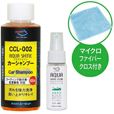 AZ 自動車用 ガラス系コーティング剤 50ml CCT-001/アクアシャインクリア+自動車用 カーシャンプー 濃縮タイプ 100ml CCL-002