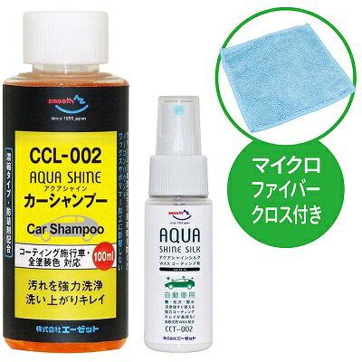 AZ 自動車用 ワックスコーティング剤 50ml CCT-002/アクアシャインシルク+自動車用 カーシャンプー 濃縮タイプ 100ml CCL-002