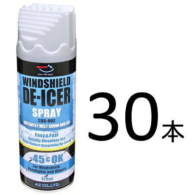 AZ CDS-002 車用 解氷スプレー 420ml DE-ICER×30本/解氷剤/霜とり/霜とかし/氷とかし/氷取り/ディアイサー