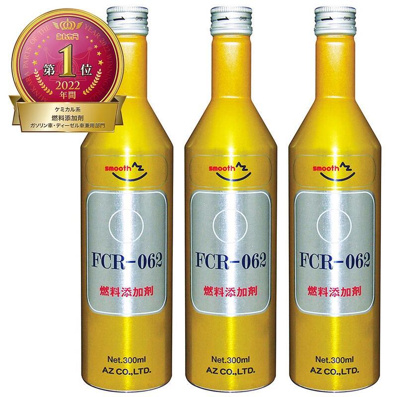 (1セットから送料無料)AZ FCR-062 燃料添加剤 300ml ガソリン添加剤×3本