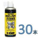 AZ CBP-001 High Power ブレーキ&パーツクリーナー 420ml 30本 /ブレーキクリーナー/パーツクリーナー/脱脂洗浄剤