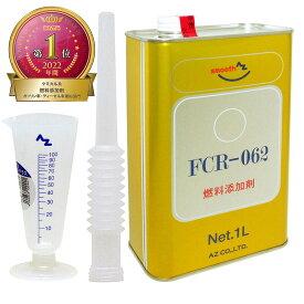 AZ FCR-062 燃料添加剤 1L+メートルグラス100ml