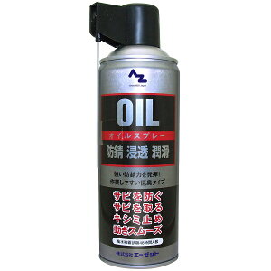 AZ オイルスプレー シルバー 420ml 塩水噴霧試験48時間A級 [防錆・浸透・潤滑] 浸透防錆潤滑剤