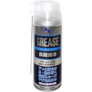 AZ グリーススプレー シルバー 420ml 二硫化モリブデン配合 長期潤滑 耐熱・耐水・防錆