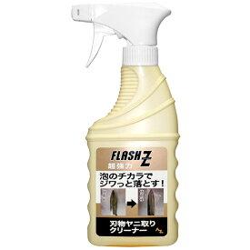 AZ FLASH Z 刃物ヤニ取りクリーナー ムースタイプ 300ml/泡のチカラでジワッと落とす 園芸刃物クリーナー 樹液落とし ヤニ取り 刃物クリーナー