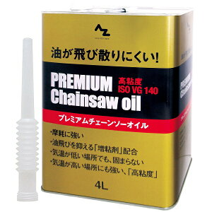 (1個から送料無料)AZ PREMIUM チェーンソーオイル 4L 高粘度ISO VG140 プレミアムチェーンソーオイル *送料無料(北海道・沖縄・離島は除く) チェンソーオイル チェインソーオイル