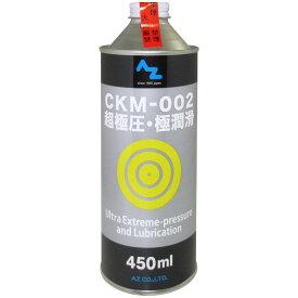 AZ CKM-002超極圧・極潤滑 オイル 450ml 超浸透防錆潤滑剤/多目的潤滑剤/多用途潤滑剤/浸透防錆潤滑剤/潤滑油/多目的潤滑/極圧潤滑剤/超浸透性防錆潤滑剤/多目的潤滑油/多用途潤滑油/超極圧潤滑/超極圧潤滑剤
