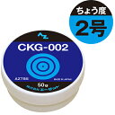 AZ CKG-002 超極圧・超防錆グリース 50g カルシウムスルホネートコンプレックスグリス
