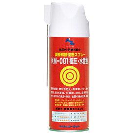 AZ KM-001 極圧・水置換スプレー 420ml 潤滑 防錆 浸透 スプレー/多機能潤滑剤/多目的潤滑剤/多用途潤滑剤/浸透防錆潤滑剤/超浸透性防錆潤滑/潤滑スプレー