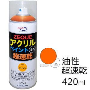 (発売記念・送料無料)AZ ラッカーペイント ZEQUE 油性 超速乾 オレンジ 420ml 鉄部・木部、マーキング用 ラッカースプレー