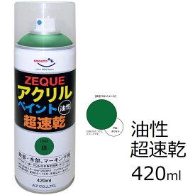 (送料無料)AZ ラッカーペイント 420ml 油性 緑 超速乾【ZEQUE】鉄部・木部、マーキング用 ラッカースプレー スプレー塗料 アクリルラッカースプレー