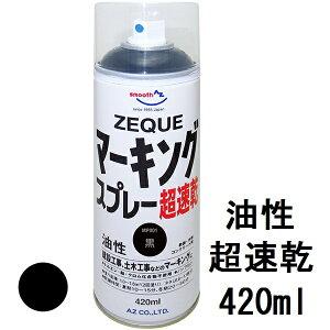 (発売記念・送料無料)AZ マーキングスプレー ZEQUE 油性 超速乾 黒 420ml
