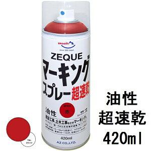 (発売記念価格・送料無料)AZ マーキングスプレー ZEQUE 油性 超速乾 赤 420ml