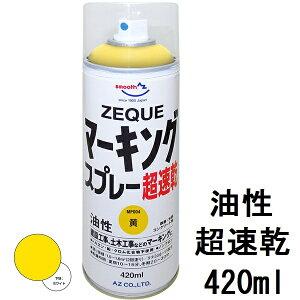(送料無料)AZ マーキングスプレー 420ml 油性 黄 超速乾【ZEQUE】道路マーキング 塗料スプレー 道路マーキングスプレー 道路線引き