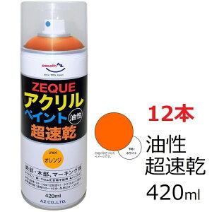 (発売記念・送料無料)AZ ラッカーペイント ZEQUE 油性 超速乾 オレンジ 420ml×12個 鉄部・木部、マーキング用 ラッカースプレー