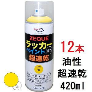 (発売記念・送料無料)AZ ラッカーペイント ZEQUE 油性 超速乾 黄 420ml×12個 鉄部・木部、マーキング用 ラッカースプレー