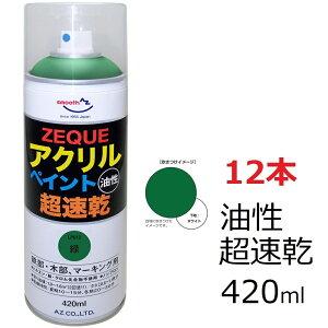 (発売記念・送料無料)AZ ラッカーペイント ZEQUE 油性 超速乾 緑 420ml×12個 鉄部・木部、マーキング用 ラッカースプレー