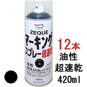 (発売記念・送料無料)AZ マーキングスプレー ZEQUE 油性 超速乾 黒 420ml×12本