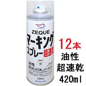 (送料無料)AZ マーキングスプレー 420ml×12本 油性 白 超速乾【ZEQUE】道路マーキング 塗料スプレー 道路マーキングスプレー 道路線引き