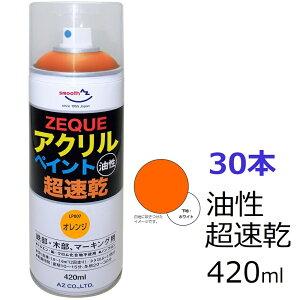 (発売記念価格)AZ ラッカーペイント ZEQUE 油性 超速乾 オレンジ 420ml×30本 鉄部・木部、マーキング用 ラッカースプレー