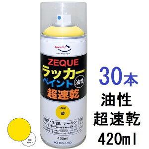 (発売記念価格)AZ ラッカーペイント ZEQUE 油性 超速乾 黄 420ml×30本 鉄部・木部、マーキング用 ラッカースプレー