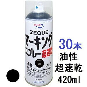 (発売記念価格)AZ マーキングスプレー ZEQUE 油性 超速乾 黒 420ml×30本
