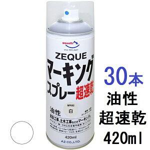 (発売記念価格)AZ マーキングスプレー ZEQUE 油性 超速乾 白 420ml×30本