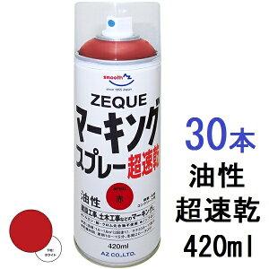 AZ マーキングスプレー 420ml×30本 油性 赤 超速乾【ZEQUE】道路マーキング 塗料スプレー 道路マーキングスプレー 道路線引き