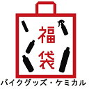 AZ バイクグッズ・ケミカルお楽しみ袋(5500円相当詰め合わせ) 福袋