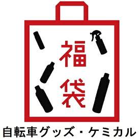 AZ 自転車グッズ・ケミカルお楽しみ袋(8800円相当詰め合わせ) 福袋