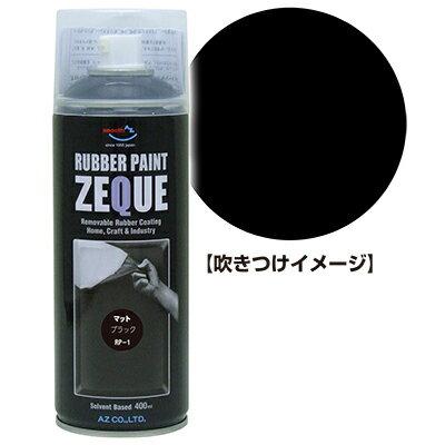 AZ ラバーペイント ZEQUE 油性 RP-1 マットブラック 400ml/ラバースプレー/ラバーフィルムスプレー/塗ってはがせる塗料/液体フィルムスプレー/スプレーフィルム