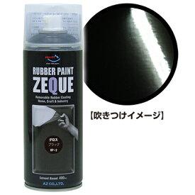 AZ ラバーペイント ZEQUE 油性 RP-2 グロスブラック 400ml/ラバースプレー/ラバーフィルムスプレー/塗ってはがせる塗料/液体フィルムスプレー/スプレーフィルム