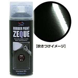 ラバーペイント ZEQUE 油性 400ml