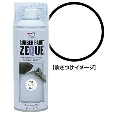 AZ ラバーペイント ZEQUE 油性 RP-3 マットホワイト 400ml/ラバースプレー/ラバーフィルムスプレー/塗ってはがせる塗料/液体フィルムスプレー/スプレーフィルム