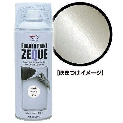 AZ ラバーペイント ZEQUE 油性 RP-4 パールホワイト 400ml/ラバースプレー/ラバーフィルムスプレー/塗ってはがせる塗料/液体フィルムスプレー/スプレーフィルム
