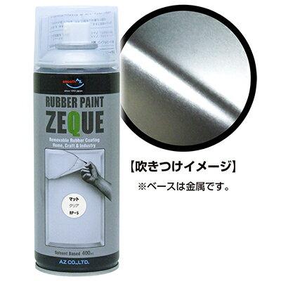 AZ ラバーペイント ZEQUE 油性 RP-5 マットクリア 400ml/ラバースプレー/ラバーフィルムスプレー/塗ってはがせる塗料/液体フィルムスプレー/スプレーフィルム