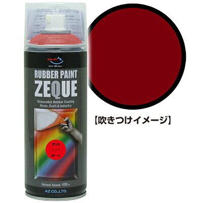 AZ ラバーペイント ZEQUE RP-11 マットレッド 400ml/ラバースプレー/ラバーフィルムスプレー/塗ってはがせる塗料/液体フィルムスプレー/スプレーフィルム