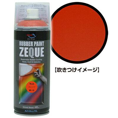 AZ ラバーペイント ZEQUE RP-12 マットオレンジ 400ml/ラバースプレー/ラバーフィルムスプレー/塗ってはがせる塗料/液体フィルムスプレー/スプレーフィルム