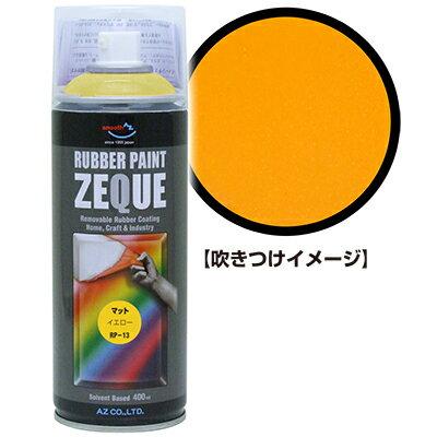 AZ ラバーペイント ZEQUE RP-13 マットイエロー 400ml/ラバースプレー/ラバーフィルムスプレー/塗ってはがせる塗料/液体フィルムスプレー/スプレーフィルム