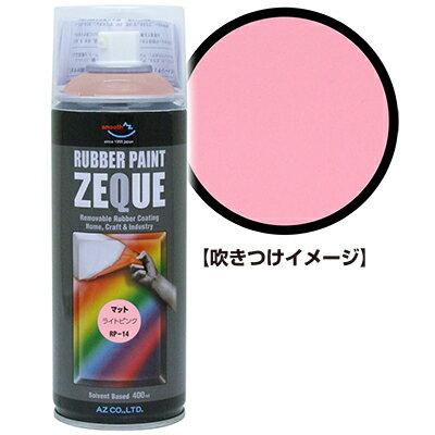 AZ ラバーペイント ZEQUE RP-14 マットライトピンク 400ml/ラバースプレー/ラバーフィルムスプレー/塗ってはがせる塗料/液体フィルムスプレー/スプレーフィルム